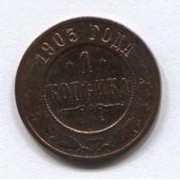 1 копейка 1903 год. Россия. Николай II
