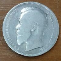 1 рубль 1896 год. Россия. Николай ll (А*Г)