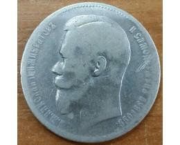 1 рубль 1899 год. Россия. Николай ll (**). На гурте две звездочки. Брюссельский монетный двор