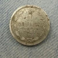 10 копеек 1881 год. Россия. СПБ НФ. Александр II - Александр III.