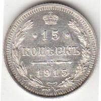 15 копеек 1915 год. Россия. ВС. Николай II, серебро
