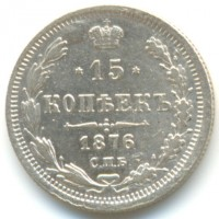 15 копеек 1876 год. Россия. СПБ HI. Александр II.