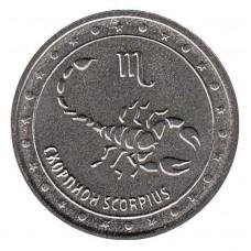 Приднестровье. 1 рубль 2016 год. Скорпион