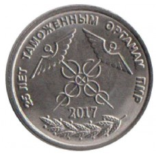 Приднестровье. 1 рубль 2017 год. 25-я годовщина образования таможенных органов ПМР.