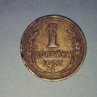 1 копейка 1927 год. СССР