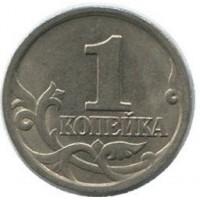 1 копейка 2003 год. Россия. (СП)