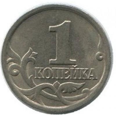 1 копейка 2005 год. Россия. (СП)