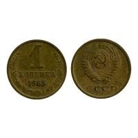 1 копейка 1965 год. СССР