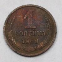 1 копейка 1969 год. СССР