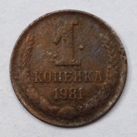 1 копейка 1981 год. СССР