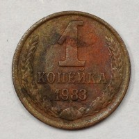 1 копейка 1983 год. СССР.