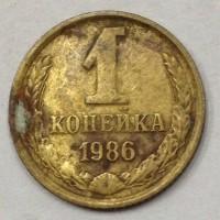 1 копейка 1986 год. СССР.