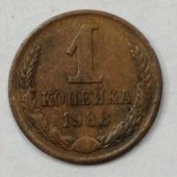 1 копейка 1988 год. СССР