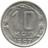 10 копеек 1957 год. СССР
