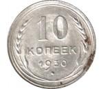 Монеты регулярного чекана РСФСР, СССР и РОССИИ