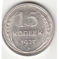 15 копеек 1927 год. СССР, серебро
