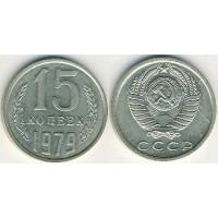 15 копеек 1979 год. СССР.