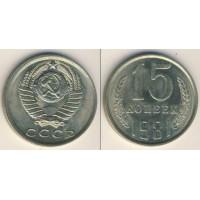 15 копеек 1981 год. СССР.