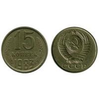 15 копеек 1983 год. СССР.
