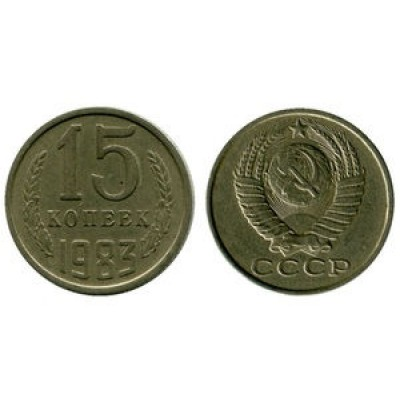 СССР. 15 копеек 1983 год.