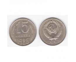 СССР. 15 копеек 1986 год.