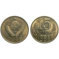 15 копеек 1988 год. СССР.