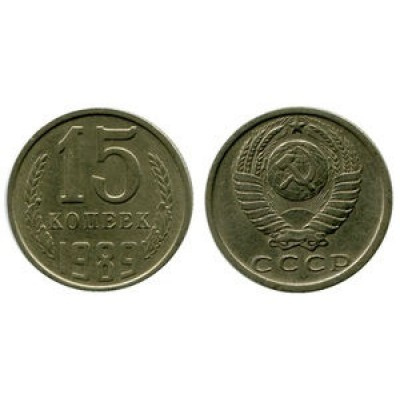 СССР. 15 копеек 1989 год.