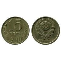 15 копеек 1990 год. СССР.