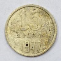 15 копеек 1977 год. СССР.