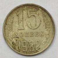 15 копеек 1982 год. СССР.