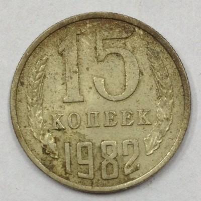 СССР. 15 копеек 1982 год.