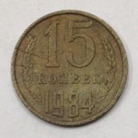 15 копеек 1984 год. СССР.