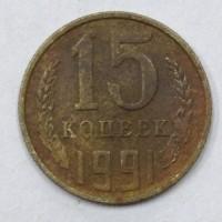 15 копеек 1991 год. СССР (М)