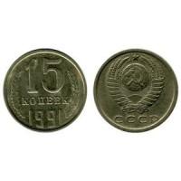 15 копеек 1991 год. СССР (Л)