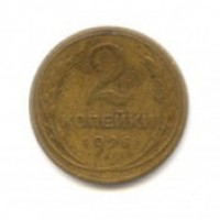 2 копейки 1926 год. СССР