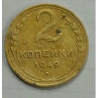 2 копейки 1949 год. СССР