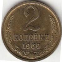 2 копейки 1969 год. СССР