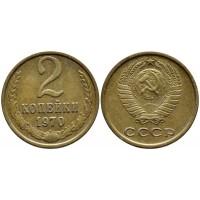 2 копейки 1970 год. СССР.