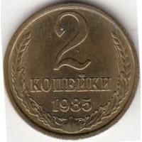 2 копейки 1985 год. СССР.