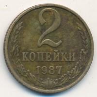 2 копейки 1987 год. СССР.