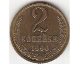 2 копейки 1990 год. СССР.