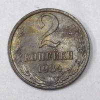 2 копейки 1984 год. СССР.