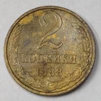 2 копейки 1988 год. СССР