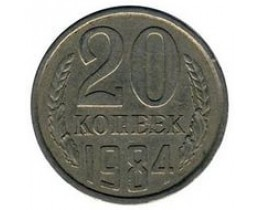 20 копеек 1984 год. СССР.
