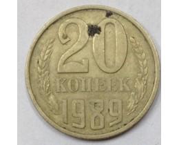 20 копеек 1989 год. СССР.