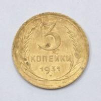 3 копейки 1931 год. СССР