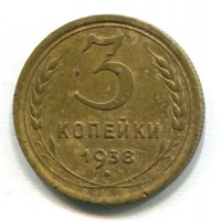 3 копейки 1938 год. СССР