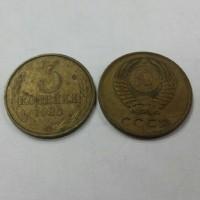 3 копейки 1986 год. СССР.