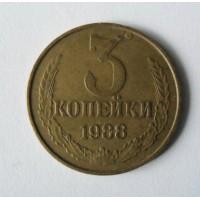 3 копейки 1988 год. СССР