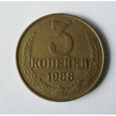 3 копейки 1988 года. СССР